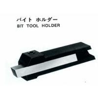 BTH1 バイトホルダー スーパーツール バイトホルダー、旋盤用、完成バイト使用