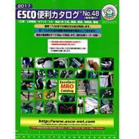 工場・作業現場のプロツール総合カタログ2017年度版 エスコ便利カタログNO.48工具セット・空調機...