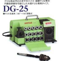 DG-25(〜Φ25.4mm) 卓上型ドリル研磨機、中型機シリーズ ホータス ドリル径Φ25mmまで...