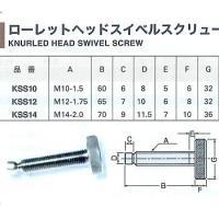 KSS14  ローレットヘッドスイベルスクリュー     スーパーツール