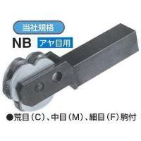 NB3 転造ローレットホルダーB型 スーパーツール 細目、中目、荒目の3対のローレット駒が軸部にセッ...