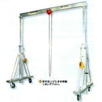 PMC750AN アルミ製ポータブル門型クレーン(伸縮型) スーパーツール クレーン設備の無い作業現...