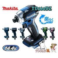 マキタ 14.4V 充電式インパクトドライバ TD160DZ 本体のみモデル (バッテリ、充電器、ケ...