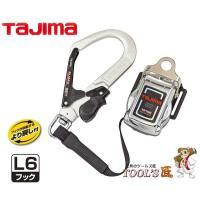 タジマ 安全帯 ランヤード TR150シリーズ L6 鍛造アルミフック TR150L6  ●腰周りを...