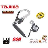 タジマ 着脱式安全帯 ランヤード クローム L6 鍛造アルミフック VR150L6  ●硬質焼入れゲ...