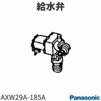 パナソニック ビルトイン食器洗い乾燥機 NP-P45FD1P用 給水弁(電磁弁) AXW29A-185A