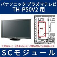 パナソニック プラズマテレビ TH-P50V2用 SCモジュール TZSA18373T