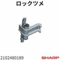 シャープ ドラム式洗濯機 ロックツメ 2102480189