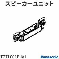 パナソニック 液晶テレビ TH-32A305用 スピーカーユニット TZTL001BJVJ