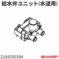 シャープ 洗濯機 給水弁ユニット(水道用) 2104250394
