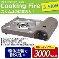 安定した超火力で、料理をすばやく調理&おいしい! 鍋物料理などに欠かせない卓上カセットコンロです。 ...