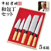 人気の中村孝明監修シリーズ、和包丁5点セット! このワンセットで、様々な食材に対応できます。 贈り物...