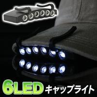 送料無料/メール便 LED クリップライト 電池式 両手を塞がない 帽子のツバに挟むだけ 点灯モード4種類 アウトドア 防災 ヘッドライト ◇ 6LEDキャップライト