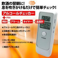 ◆◇ メール便発送で送料無料 ◇◆  日本仕様の BRAC mg/l(呼気中アルコール濃度)表示。従...