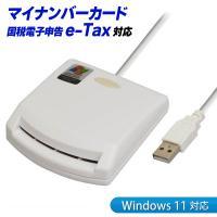 NTT-COM製【SCR3310】相当品! 今話題のICカードリーダーライター。  国税電子申告・納...