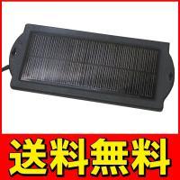 車のバッテリー上がり防止に便利なソーラーバッテリーチャージャー。  長時間使用しない車は、充電が十分...