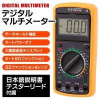 電子工作など、電気系統のチェックには欠かせないデジタルマルチメーター。 直流交流電流、直流交流電圧、...