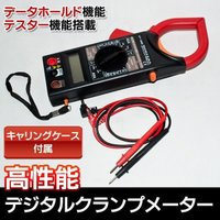 AC電流・AC電圧・DC電圧・抵抗の測定ができるクランプメーター! 電線工事や車の電装点検などに大活...