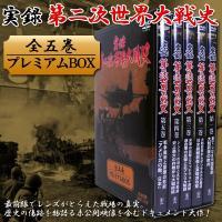 歴史の真実が、今ここに!  第二次世界大戦の歴史を後世に残す永久保存版DVD5枚組セット。 最前線で...
