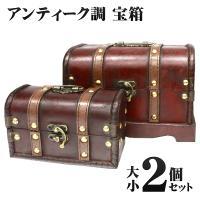 ◆数量限定セール◆ ハンドメイド 木製 宝箱 おしゃれなアンティーク調・トランク型デザイン 大小2個組 ◇ 宝箱セット