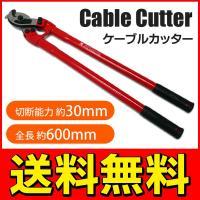 電気工事等でのケーブル切断に最適なケーブルカッター! ケーブル径30mmまで切断できる両刃式です! ...