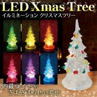 光のグラデーションが幻想的☆ どこにでも手軽に飾れる、 クリスマスツリー型のイルミネーション。  卓...