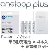 ◆◆使い切っても安心!充電器付きのセット◆◆  人気の『エネループ』シリーズの充電池。 約1800回...