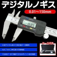 ●最小読取0.01mm 0.01〜150.0mmまで測定可能! ●mm/inchの切替が可能! ●ゼ...