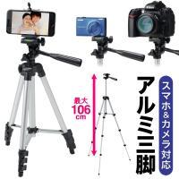 スマホも、デジカメも、ビデオカメラもこれ1台! 4段階伸縮で、様々なシチュエーションに対応。 コンパ...