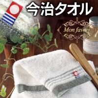 ◆メール便送料無料◆ 今治タオル Mon favori モンファボリ ハンカチ/ハンドタオル 綿100% 日本製 ◇ 今治ミニハンカチ