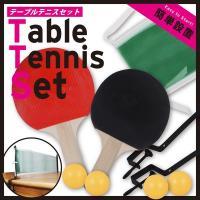 テーブルさえあれば、そこが卓球台に早変わり! カンタン設置で、家族や友達とLet's ピンポン!  ...