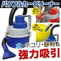 コンパクトでも強力!砂利や水もグングン吸い込む! マイカーのお掃除にはもちろん、空気入れとしてレジャ...