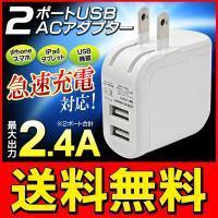 ◆◇ メール便発送で送料無料 ◇◆  スマホ、iPhone、タブレットPC… 2つのポートで、USB...