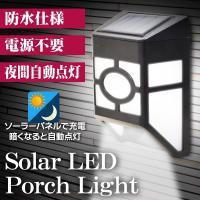 日中はソーラーパネルで太陽光を取り入れ充電。 光センサーで周囲の明るさを感知し、暗くなると自動点灯。...