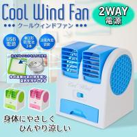 身体にやさしく、涼しい風を届けてくれる冷風扇。 どこでも使える、2WAY電源仕様。  吸水タンクに水...