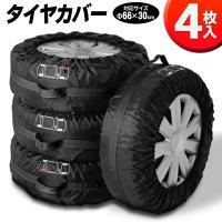 タイヤやホイールをホコリや紫外線から守る! 1本ずつ収納できる、カバー4枚セット!  ◆どこのタイヤ...
