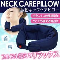 頭・首・肩を振動でリフレッシュ! ボタンひとつの簡単操作でどこでも使える!  重い頭を支えて、疲れが...