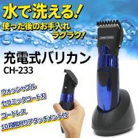 ヘッドを水で洗えるから、いつでも清潔! サッと手軽に使える、コードレスタイプの充電式バリカン。  ■...