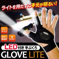 ● 親指・人差し指部分のLEDがピンポイントで照らすから、作業中にハンディライトを手に持つ面倒が不要...