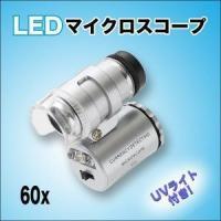 ●高性能60倍ズーム ●暗い手元を明るく照らすLEDライト ●宝石の蛍光性をチェックできる紫外線ライ...