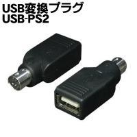 USBコンボマウスをPS2マウスAに変換。  型番:USB-PS2MA JAN:4571284887...