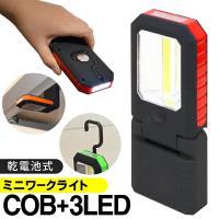 COB型LED(作業灯)と3灯LED(懐中電灯)、2種類のライトで使い方広がる!  作業灯として、懐...