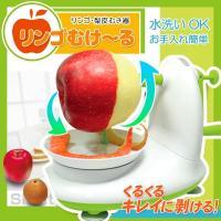 ハンドルをくるくる回すだけ! 面倒なリンゴや梨の皮むきが、誰でも安全・カンタン♪  ●リンゴや梨をピ...