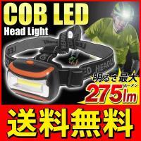 ◆◇ メール便発送で送料無料 ◇◆  明るさ最大275ルーメン! ハイパワー「COB型LED」による...