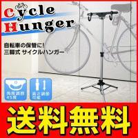スタンドの無い自転車の保管に便利!使い方はとても簡単、組み立てて、自転車を乗せるだけ。 スタンドの付...