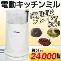 高速回転ブレードで一気に粉砕! コーヒー豆や茶葉もすばやく粉末に。  シンプルで使いやすい!食材を入...
