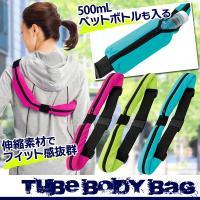 ウォーキングやジョギング時にぴったり。 ありそうで無かった伸縮素材のボディミニバッグ。 体に密着する...