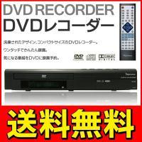 かんたん操作でDVDを再生・テレビを録画! 使いやすさを追求し、必要な機能を厳選。 シンプルなDVD...