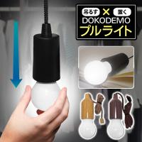 ひっぱるだけでON・OFF! レトロさを感じる電球型がオシャレ。 どこでも使える電池式の多目的LED...