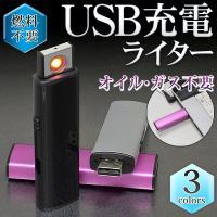 燃料も、充電ケーブルも要らない! USBポートに直結してスマートに充電! くり返し使える、新感覚の次...